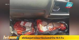 จับหนุ่ม-สาวเมียนมาร์ ขนเงินสด 16.5 ล้านเข้าไทย