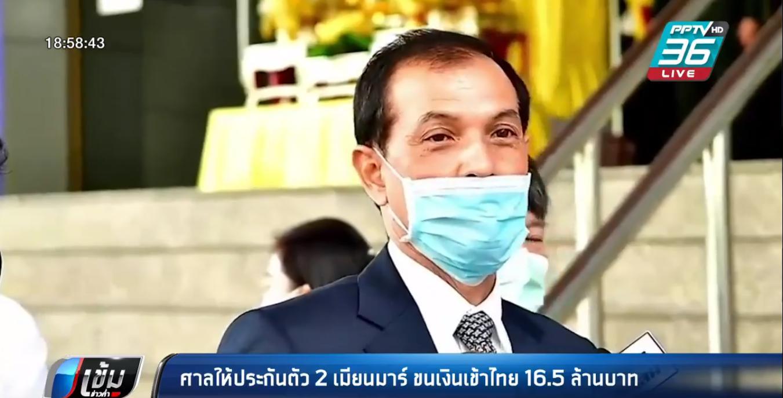 ศาลให้ประกันตัว2เมียนมาร์ ขนเงินเข้าไทย 16.5 ล้านบาท