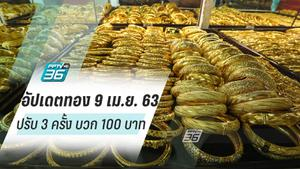ราคาทองวันนี้ – 9 เม.ย. 63 ปรับตัว 3 ครั้ง บวก 100 บาท