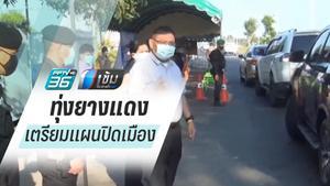 ทุ่งยางแดง พบติดเชื้อเพิ่ม 5 คน ผู้ว่าฯปัตตานี เตรียมแผน ปิดอำเภอ