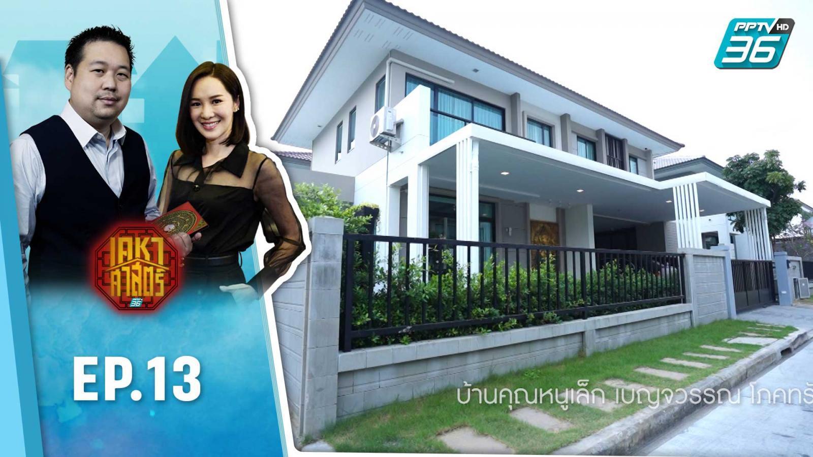 เคหาศาสตร์ EP.13  | ย้อนดูบ้านบอกชีวิต 1| PPTV HD 36