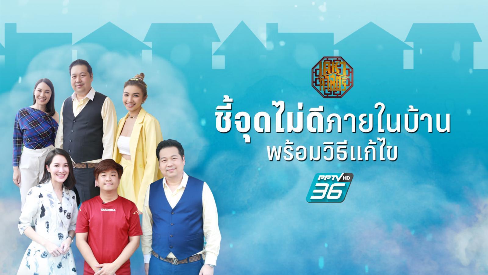 เคหาศาสตร์ | ตี่ลี่ ฮวงจุ้ย | ชี้จุดไม่ดีภายในบ้าน ด้วยศาสตร์ ตี่ลี่ ฮวงจุ้ย | PPTV HD 36