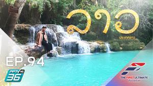 Laos ตอนที่ 3