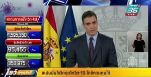 สเปน มั่นใจวิกฤตโควิด-9 ใกล้ควบคุมได้