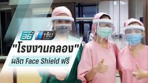 """แจกฟรี """"โรงงานกลอง"""" ผลิต Face Shield ช่วยแพทย์สู้โควิด"""