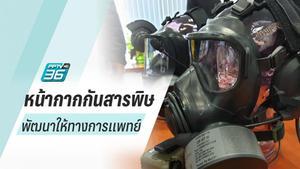 """นักวิจัยมก. ชู """"หน้ากากป้องกันสารพิษทางทหาร"""" ให้แพทย์ใช้สู้โควิด-19"""