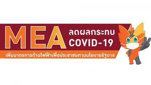 MEA ลดผลกระทบ COVID-19 เพิ่มมาตรการด้านไฟฟ้าเพื่อประชาชนตามนโยบายรัฐบาล