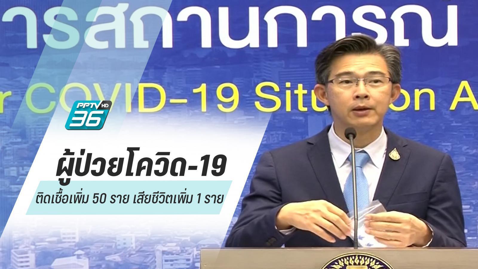 ผู้ป่วยโควิด-19 ติดเชื้อเพิ่ม 50 ราย เสียชีวิตเพิ่ม 1 ราย เป็นหญิงชาวไทย