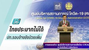 ผู้ป่วยอินโดนีเซียยังพุ่ง! ไทยเข้มคนไทยกลับคุมติดโควิด-19 เพิ่ม!