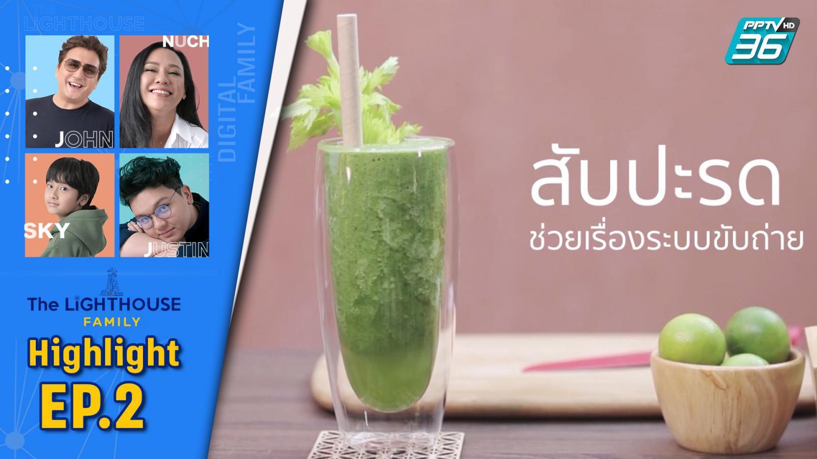 สูตรน้ำผักเพื่อสุขภาพ | The Lighthouse Family EP.2 | PPTV HD 36