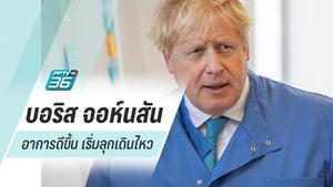 นายกรัฐมนตรีอังกฤษ อาการดีขึ้นหลังออกจากไอซียู