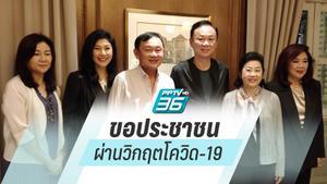 """""""ยิ่งลักษณ์"""" อวยพรปีใหม่ไทย ให้ผ่านวิกฤตโควิด-19"""