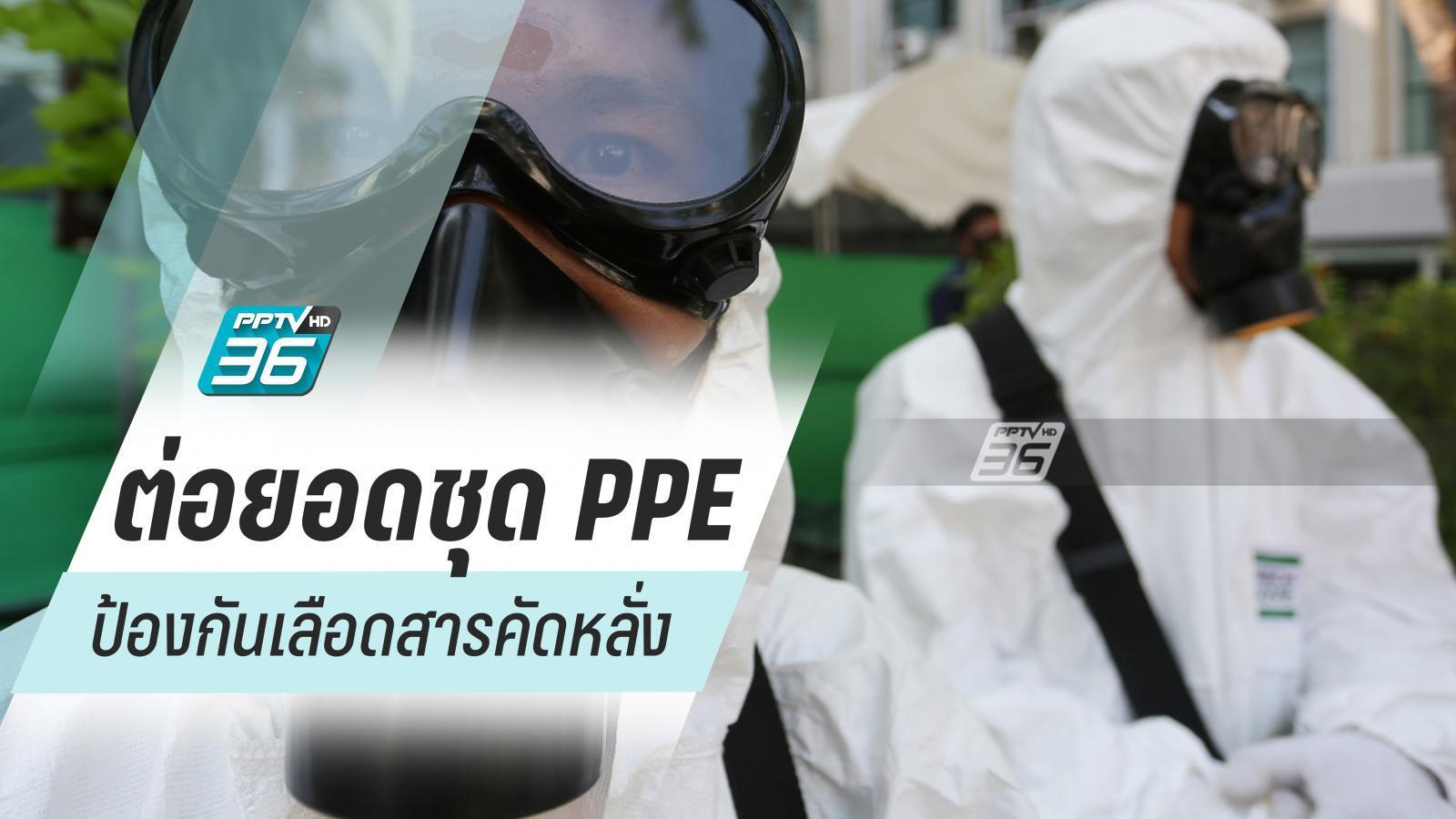 ทีมแพทย์วชิรพยาบาลต่อยอดนวัตกรรมชุด PPE ป้องกันเลือดและสารคัดหลั่งสำเร็จ สู้ COVID–19