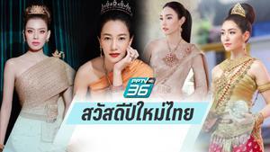 """คนบันเทิง อวดโฉมในชุดไทย ส่งคำอวยพร """"สงกรานต์ 2563"""""""