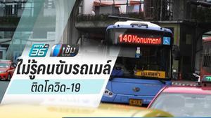 ขสมก.เตือน ปชช.ขึ้นรถเมล์สาย 140 วันที่ 1 เม.ย.เวลา 07.00-10.00 น. สังเกตุตัวเอง