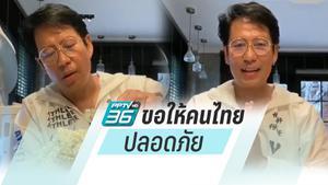 """""""เบิร์ด ธงไชย"""" อัดคลิปอวยพรวันปีใหม่ไทย ขอให้ทุกคนปลอดภัย"""