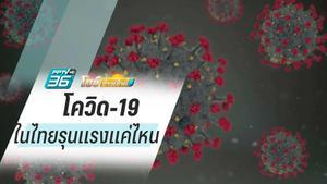 """""""ศ.ดร. วสันต์"""" ไขคำตอบ """"โควิด-19"""" ในไทยรุนแรงแค่ไหน?"""