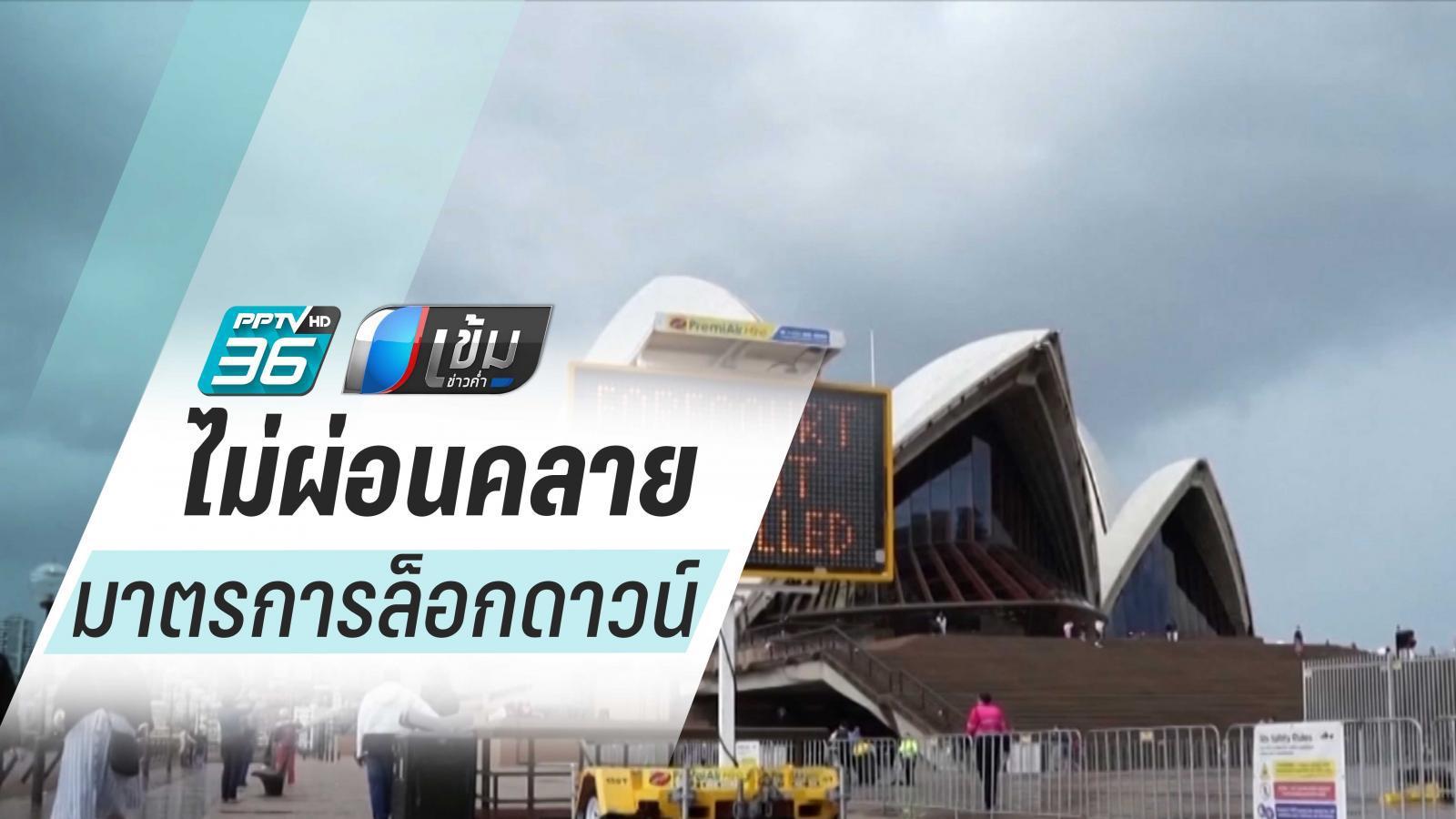 นิวซีแลนด์-ออสเตรเลีย ชี้ เร็วเกินไป ผ่อนคลายมาตรการล็อกดาวน์ แม้สถานการณ์ดีขึ้น