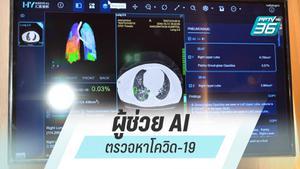 """""""กระทรวงดีอี"""" มอบระบบ AI ช่วยหาโควิด-19 ให้ """"ศิริราช"""""""