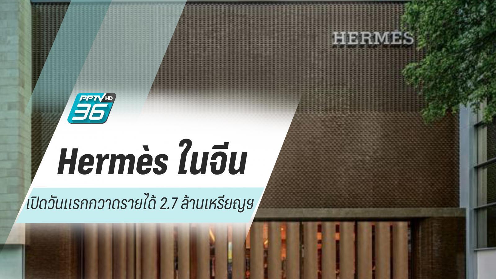 Hermès กวางโจ หลังโควิด-19 กวาดยอดขายวันแรก 2.7 ล้านเหรียญสหรัฐฯ