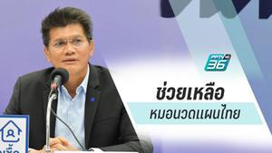 สธ. เร่งช่วย หมอนวดแผนไทย หลังไม่ได้รับสิทธิเยียวยา 5,000