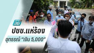 ก.คลังป่วน!! ประชาชนแห่ร้องขอุทธรณ์  'เงินเยียวยา 5,000'