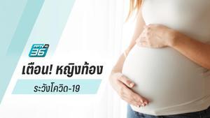 """แพทย์เผยยังไม่มีข้อมูลเชื้อ """"โควิด-19"""" แพร่ทางน้ำนม ทารกกินนมแม่ได้"""