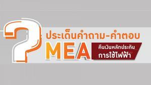 MEA สรุปประเด็นคำถาม-คำตอบ คืนเงินหลักประกันการใช้ไฟฟ้า