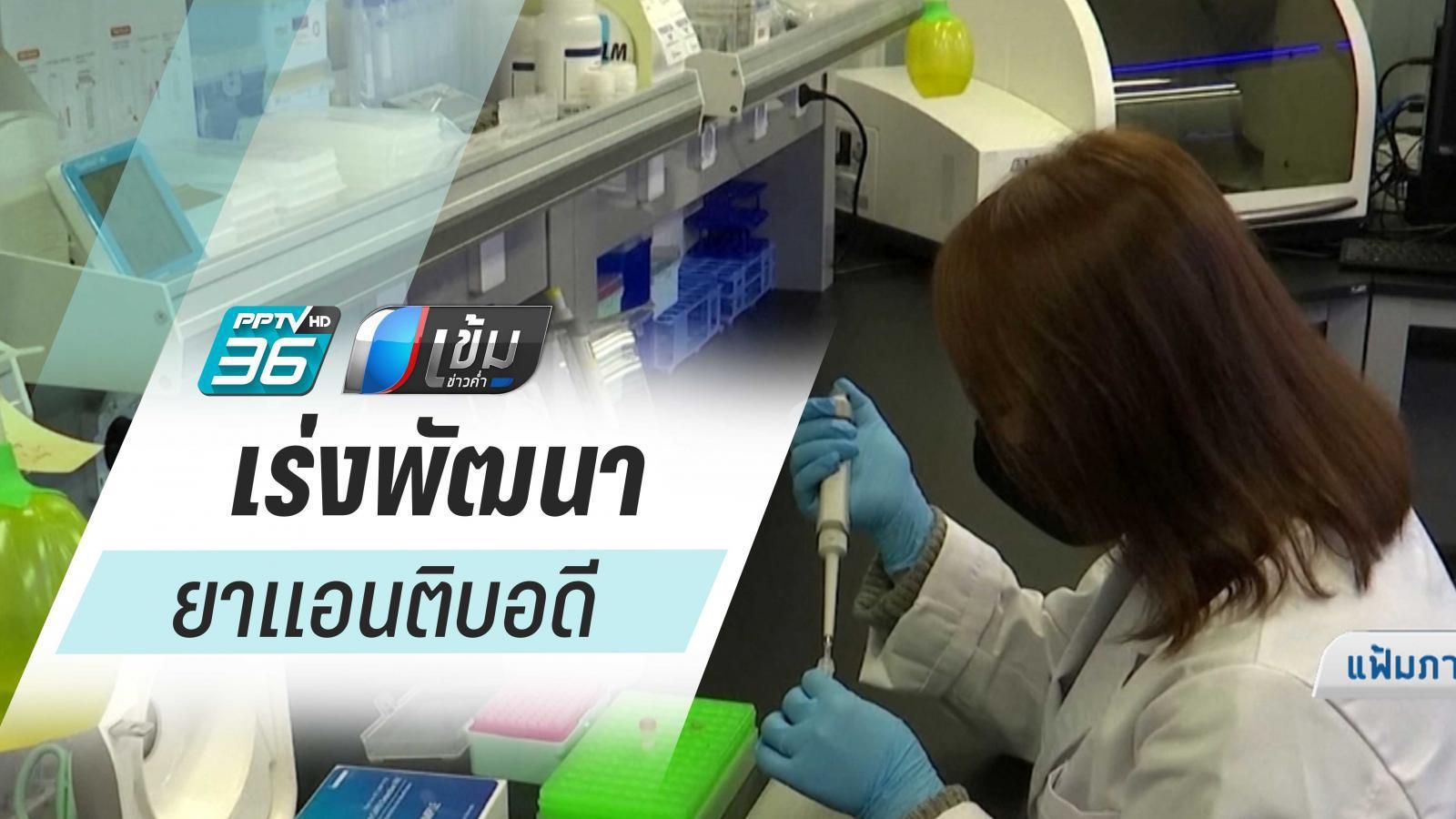 เกาหลีใต้ เร่งพัฒนา ยาแอนติบอดีต้านโควิด-19
