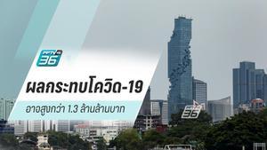 """สมาคมธนาคารไทย ชี้ผลกระทบโควิด-19 หากยืดเยื้ออาจ """"รุนแรงกว่า"""" วิกฤตต้มยำกุ้ง"""