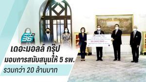 เดอะมอลล์ กรุ๊ป ขอร่วมเป็นส่วนหนึ่งในการส่งกำลังใจเคียงข้างประเทศไทยสู้วิกฤตโควิด-19