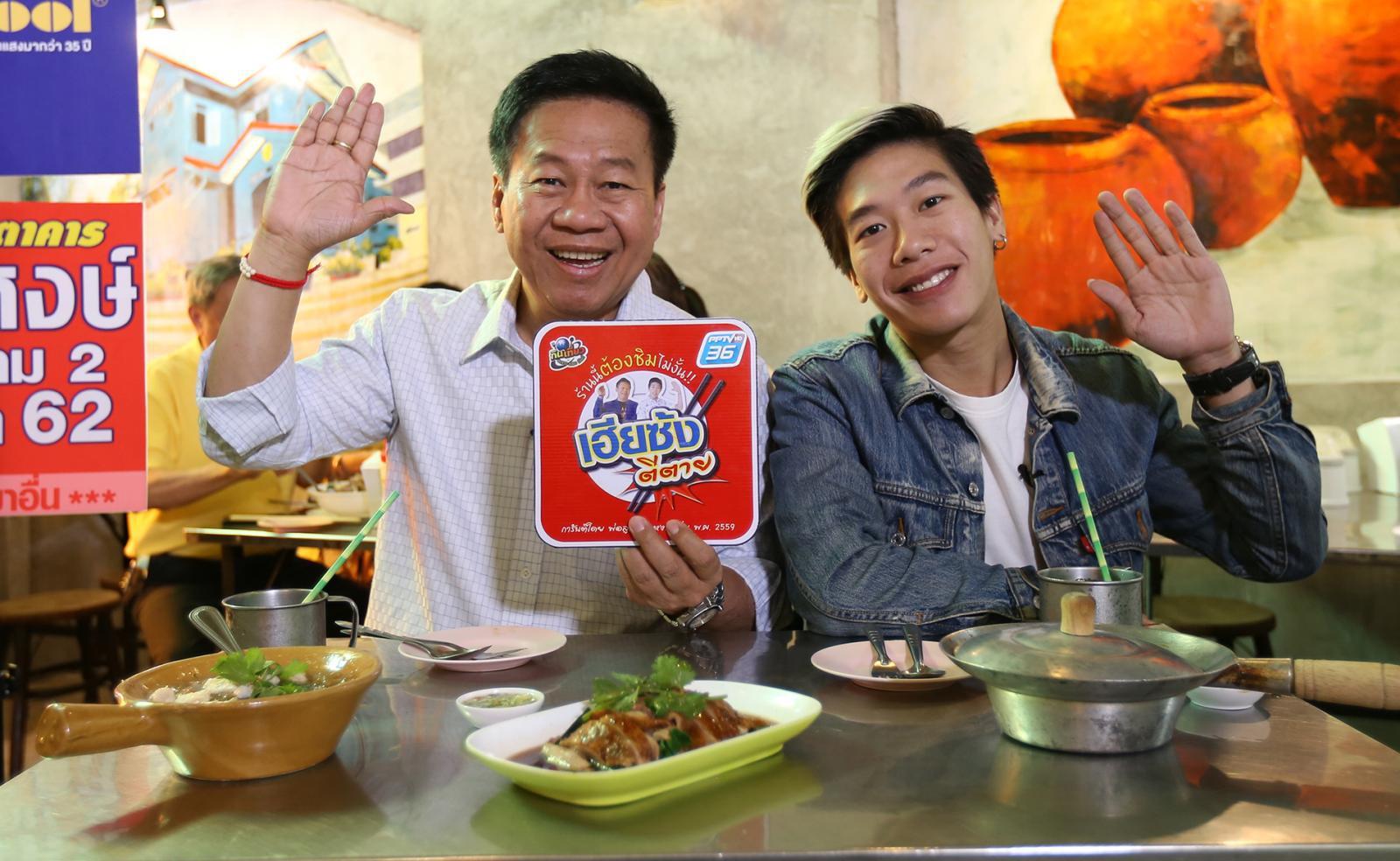 """พ่อลูกคู่ซี้เล่งหงษ์ พาทัวร์ร้านเด็ด ในรายการ """"กินเที่ยว Around The World"""""""