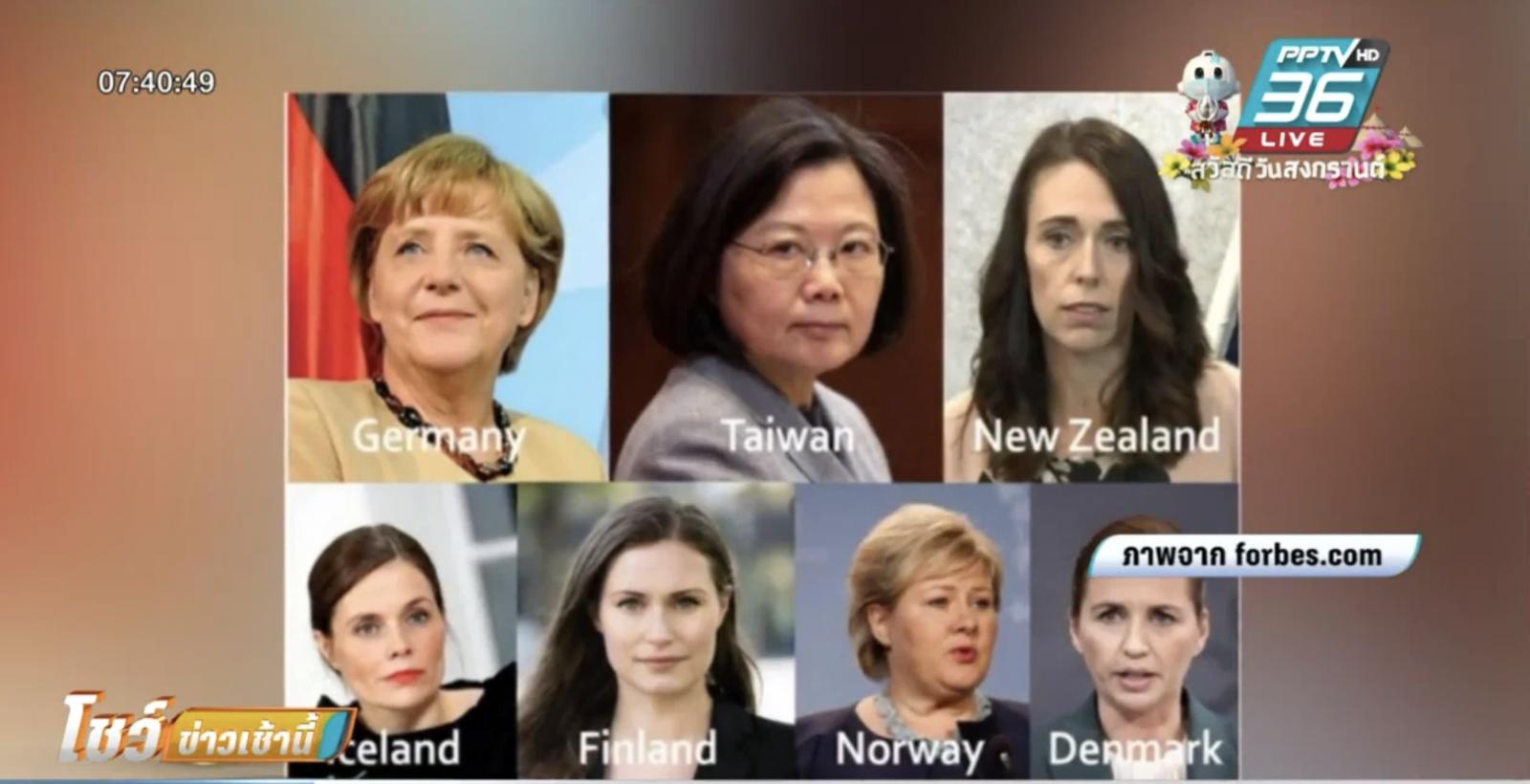 """""""ฟอร์บส์"""" ชี้หลายประเทศที่รับมือโควิด-19 ได้ดีมีผู้นำหญิง"""