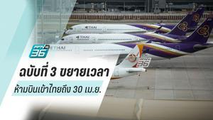 กพท. ประกาศ ขยายเวลาห้ามทั่วโลกบินเข้าไทยถึง 30 เม.ย.