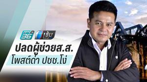 """ภูมิใจไทย สั่งปลดผู้ช่วยส.ส. โพสต์ด่า """"ปชช.โง่ เราจะตายกันหมด"""""""