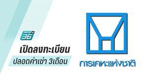 การเคหะแห่งชาติ เปิด http://covid.nha.co.th/ ลงทะเบียนปลอดค่าเช่า 3 เดือน