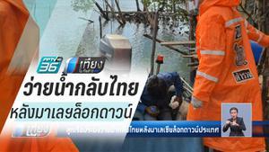 ลูกเรือประมงว่ายน้ำกลับไทยหลังมาเลเซียล็อกดาวน์ประเทศ