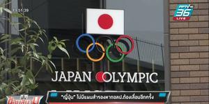 """""""ญี่ปุ่น"""" ยอมรับ ไร้แผนสำรองหากเลื่อน โอลิมปิก อีกครั้ง!"""
