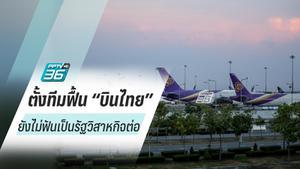 """ยังไม่ฟันให้ """"บินไทย"""" เป็นรัฐวิสาหกิจต่อ ยันยังไม่มีดีลขายหุ้นให้เอกชน"""