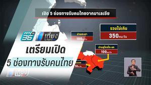 เตรียมเปิด 5 ช่องทางรับคนไทยกลับจากมาเลเซีย