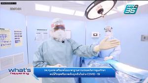 รพ.กรุงเทพ เตรียมพร้อมมาตรฐานความปลอดภัยฉุกเฉินในช่วง COVID-19