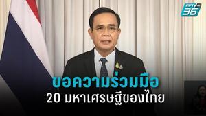 """""""บิ๊กตู่"""" เตรียมขอความร่วมมือ 20 มหาเศรษฐีไทย ช่วยเหลือประเทศ"""