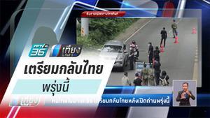 คนไทยในมาเลเซีย เตรียมกลับไทยหลังเปิดด่านพรุ่งนี้