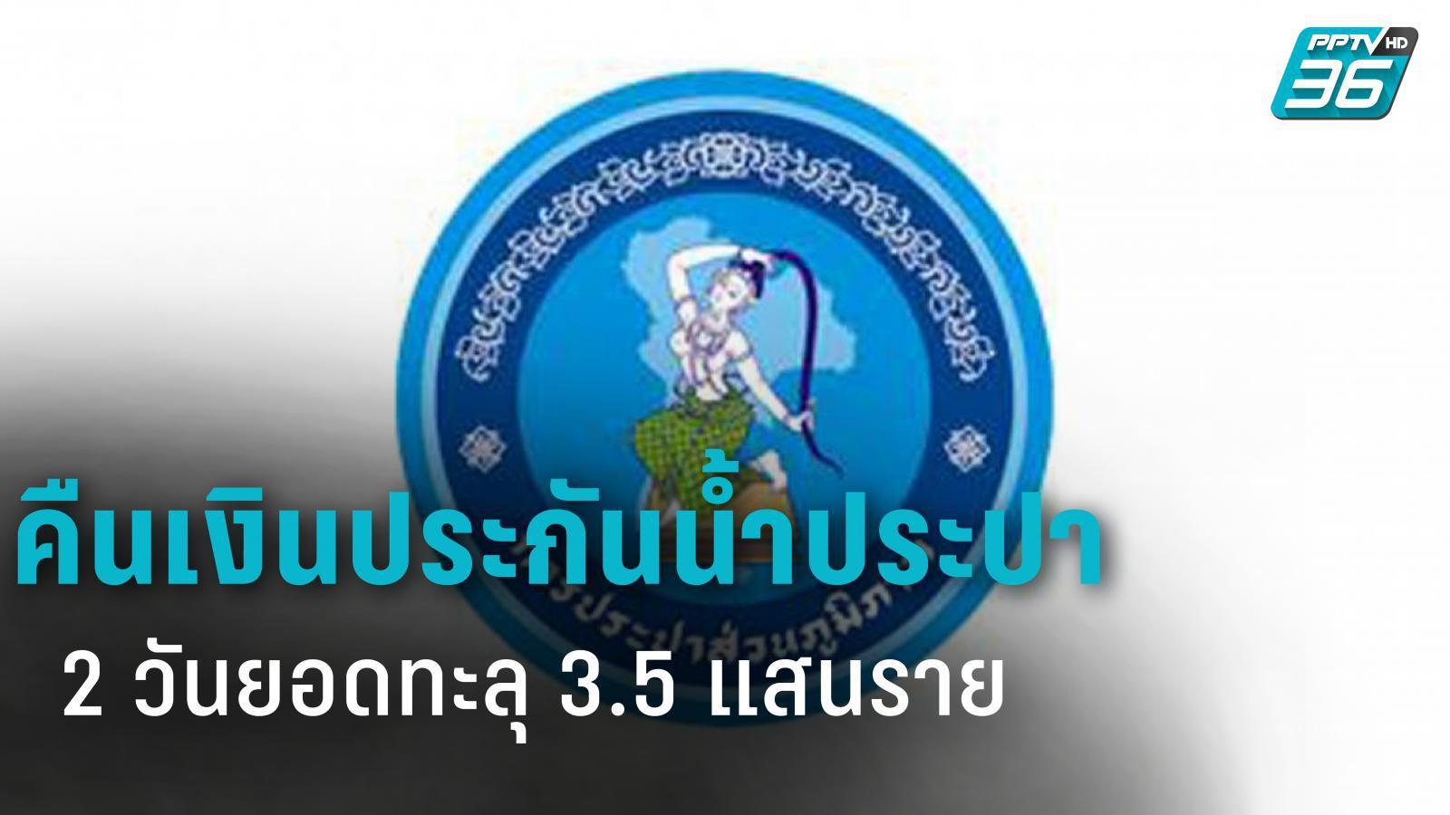2 วันยอดลงทะเบียน คืนเงินประกันน้ำประปา ผ่าน www.pwa.co.th ทะลุ 3.5 แสนราย
