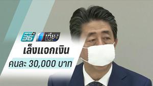รัฐบาลญี่ปุ่นเล็งแจกเงินคนละ 30,000 บาท สู้โควิด-19