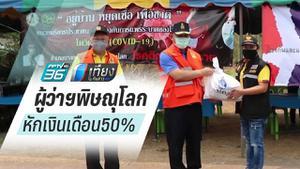ผู้ว่าฯพิษณุโลกบริจาคเงินเดือน50% ช่วยคนเดือดร้อน
