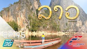 Laos ตอนที่ 4