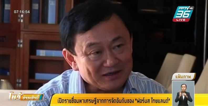 """เปิดชื่อ 20 เศรษฐีไทย """"บิ๊กตู่"""" เตรียมส่งจม.ขอความร่วมมือ เว้น""""ทักษิณ"""" อันดับ 16"""