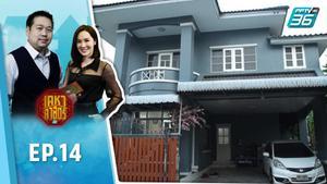 เคหาศาสตร์ EP.14  | ย้อนดูบ้านบอกชีวิต 2 | PPTV HD 36