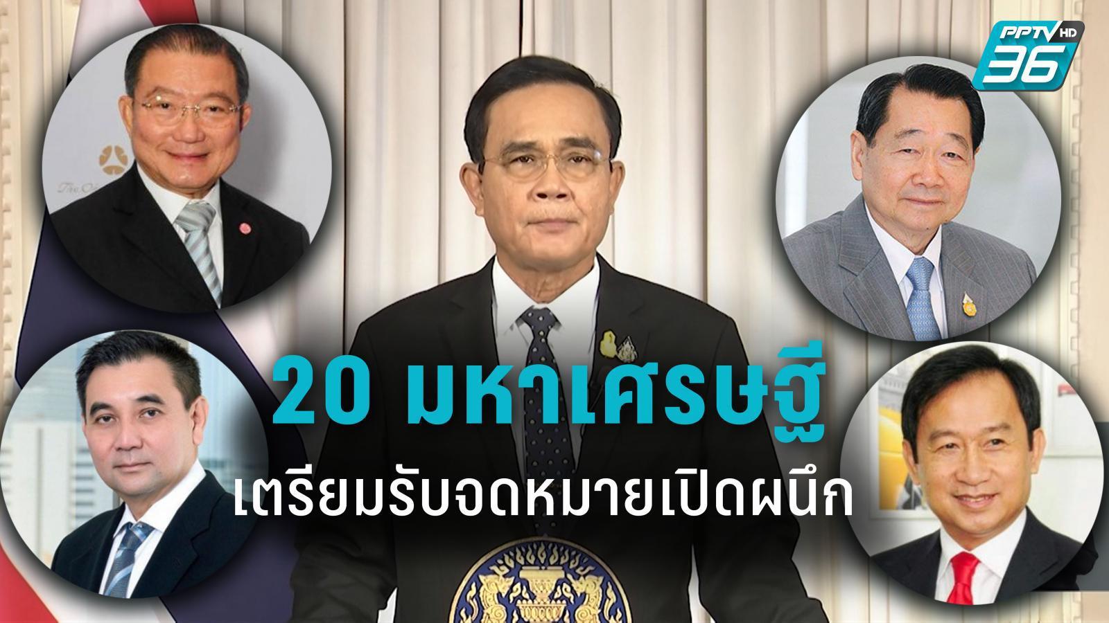 """20 มหาเศรษฐีไทย เตรียมรับจดหมายเปิดผนึก """"บิ๊กตู่"""""""